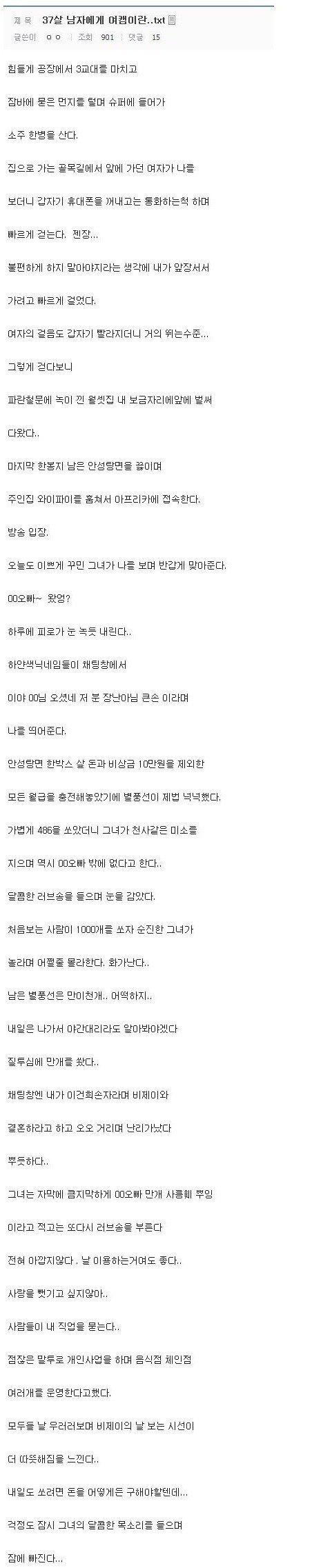 공돌이의 별풍선~~.jpg