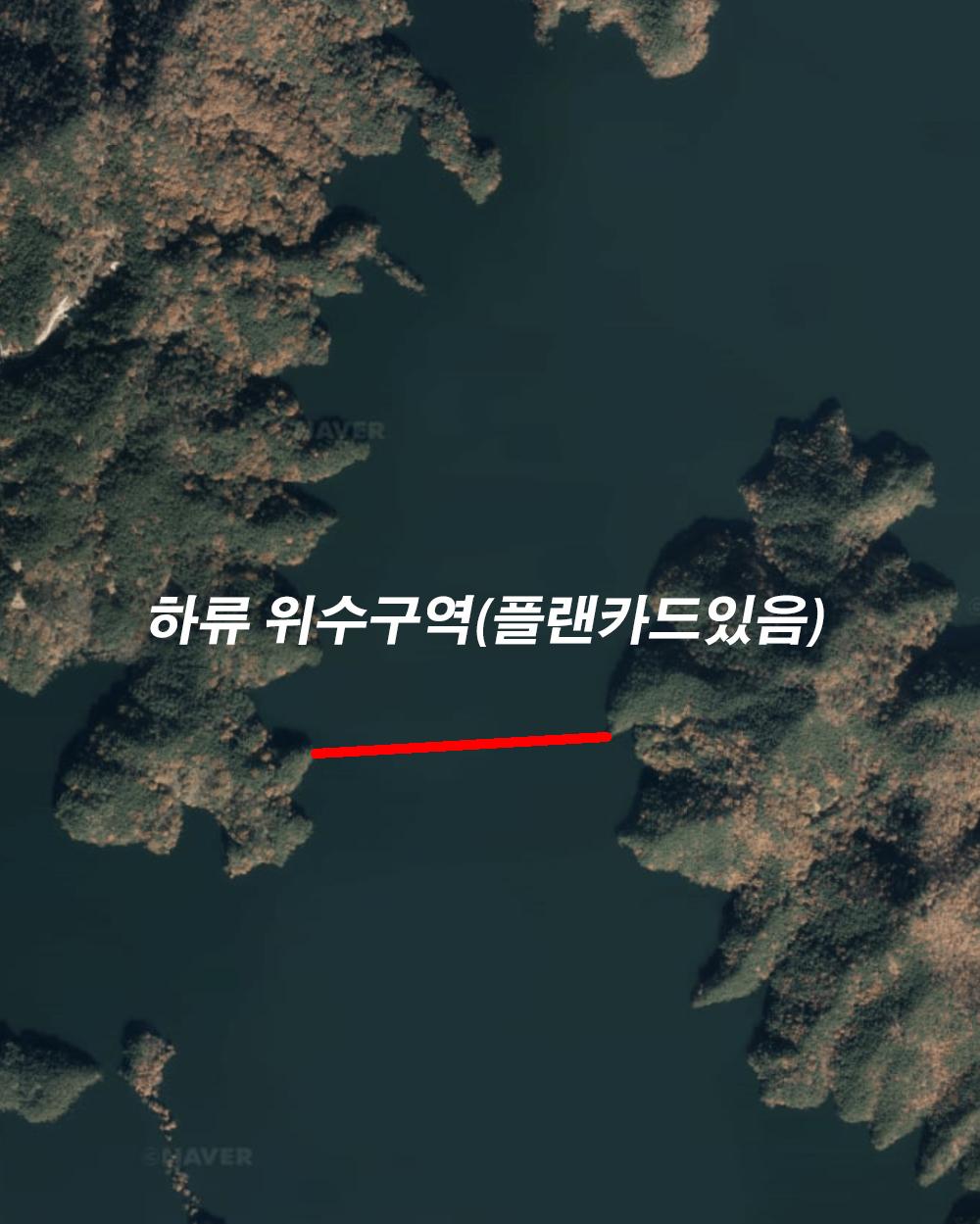 하류위수구역.jpg