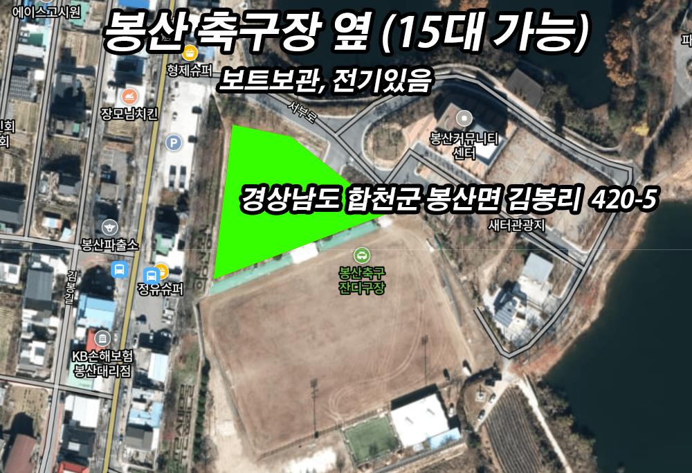 주차장_봉산축구장.jpg