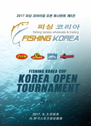2017fishingkorea.jpg