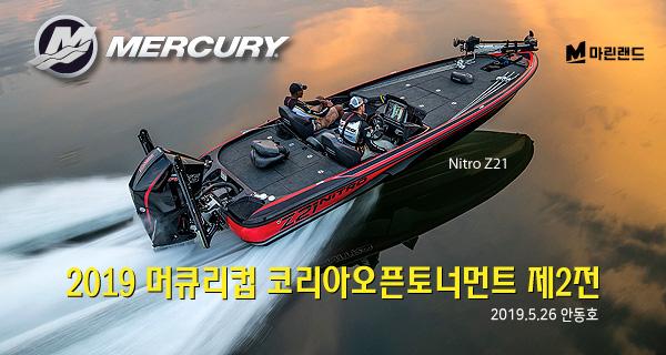 2019-MercuryCup.jpg