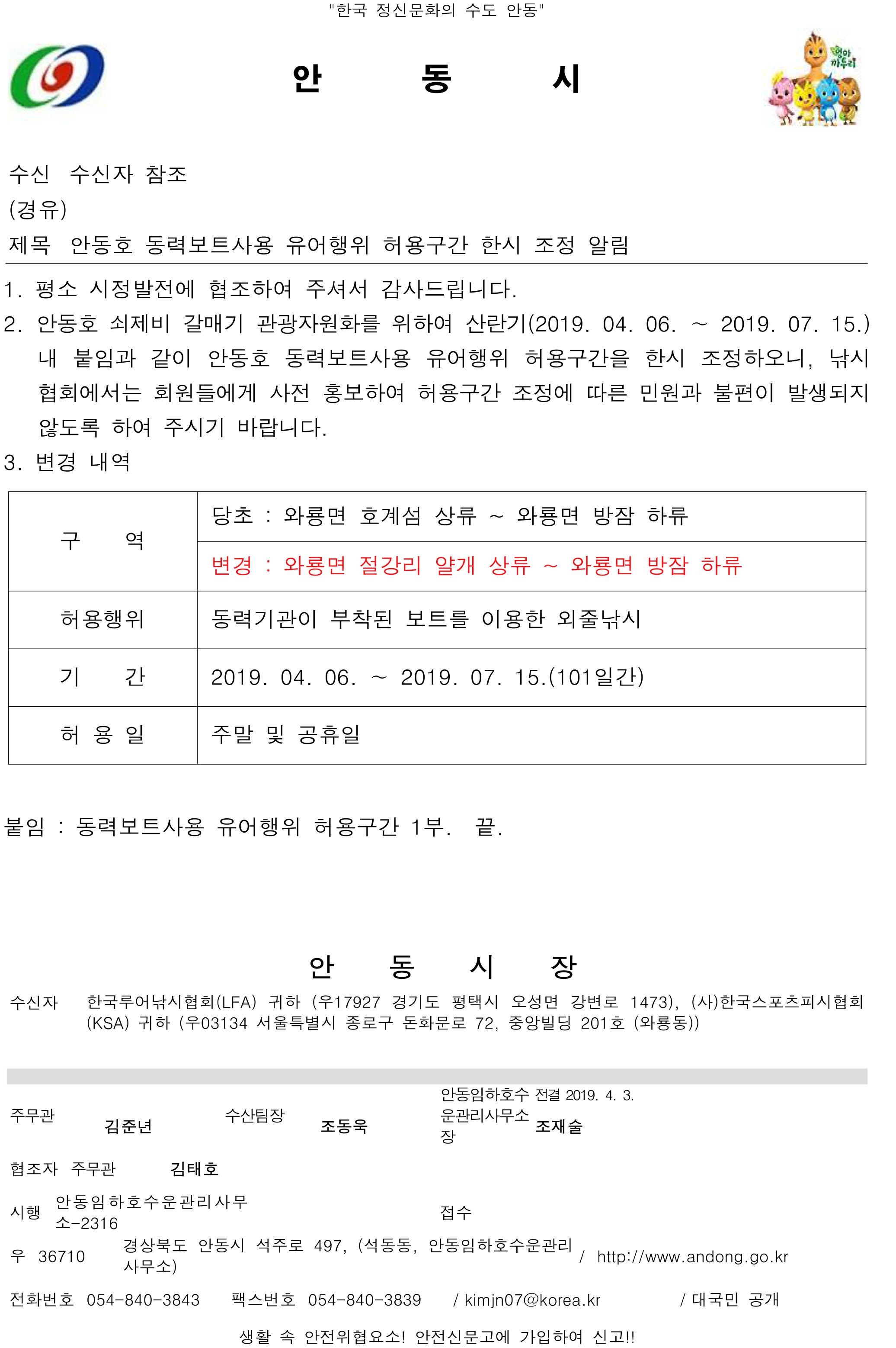 안동호 동력보트사용 유어행위 허용구간 한시 조정 알림.jpg